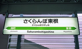 さくらんぼ東根駅