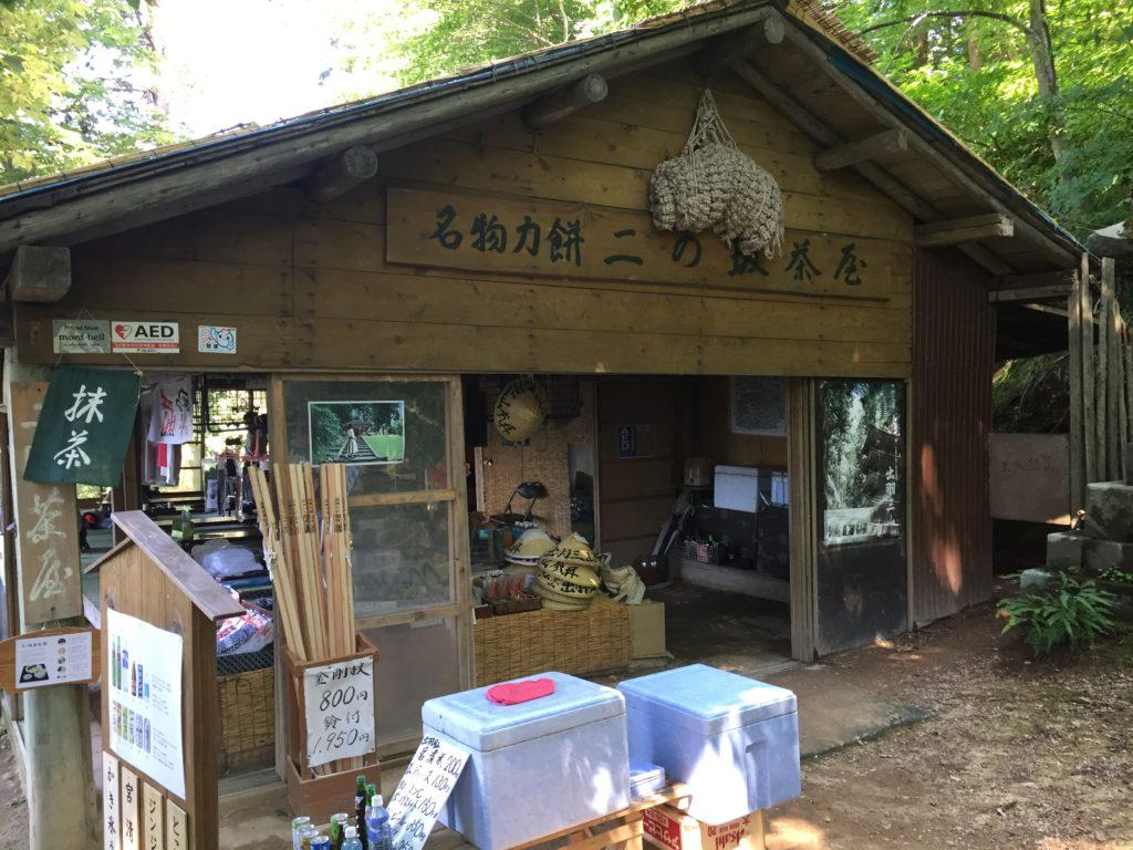 羽黒山 二の坂茶屋