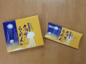 加茂水族館 お土産 クラゲ ラーメン