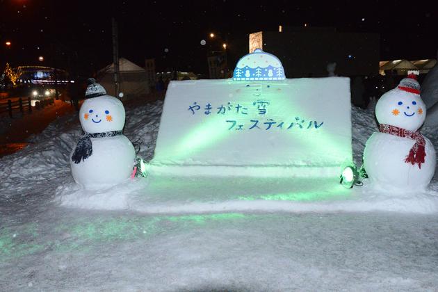 山形 雪まつり やまがた雪フェスティバル