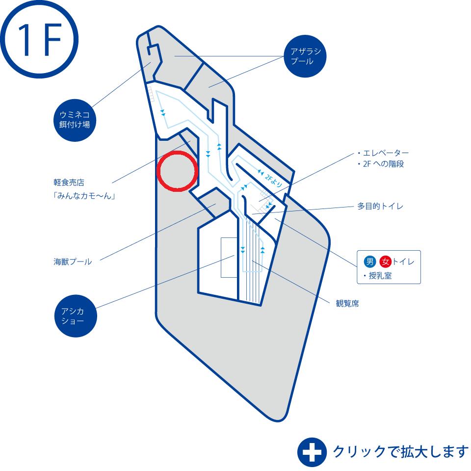 加茂水族館 マップ