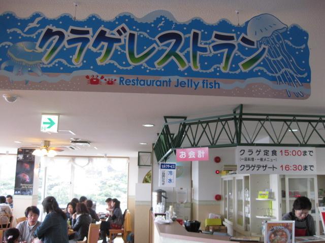 加茂水族館 クラゲレストラン