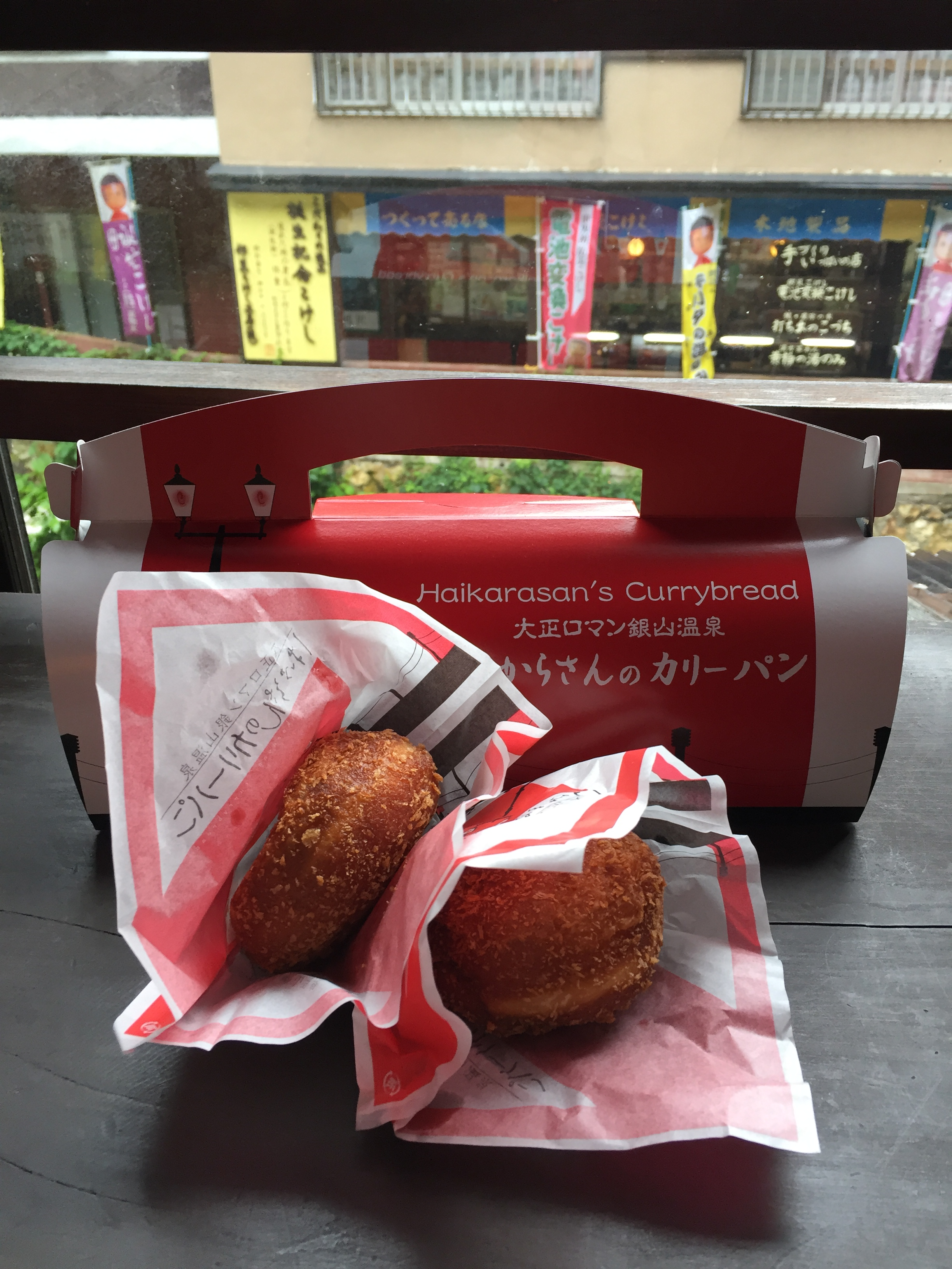 銀山温泉散策時の食べ歩きにおすすめ!はいからさんのカリーパン(カレーパン)