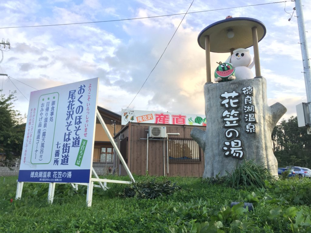 徳良湖温泉 花笠の湯