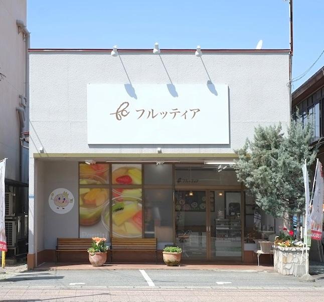 天童市 フルッティア フルーツ スイーツ カフェ パフェ