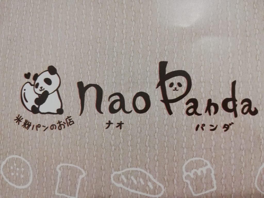 nao Panda(ナオパンダ)