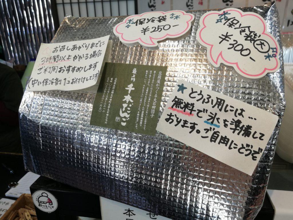 大石田 最上川 千本だんご