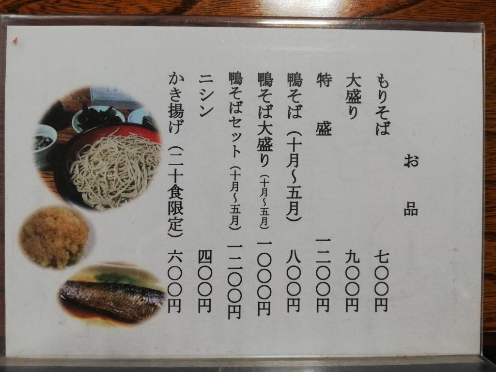 尾花沢 そば処 鶴子 メニュー