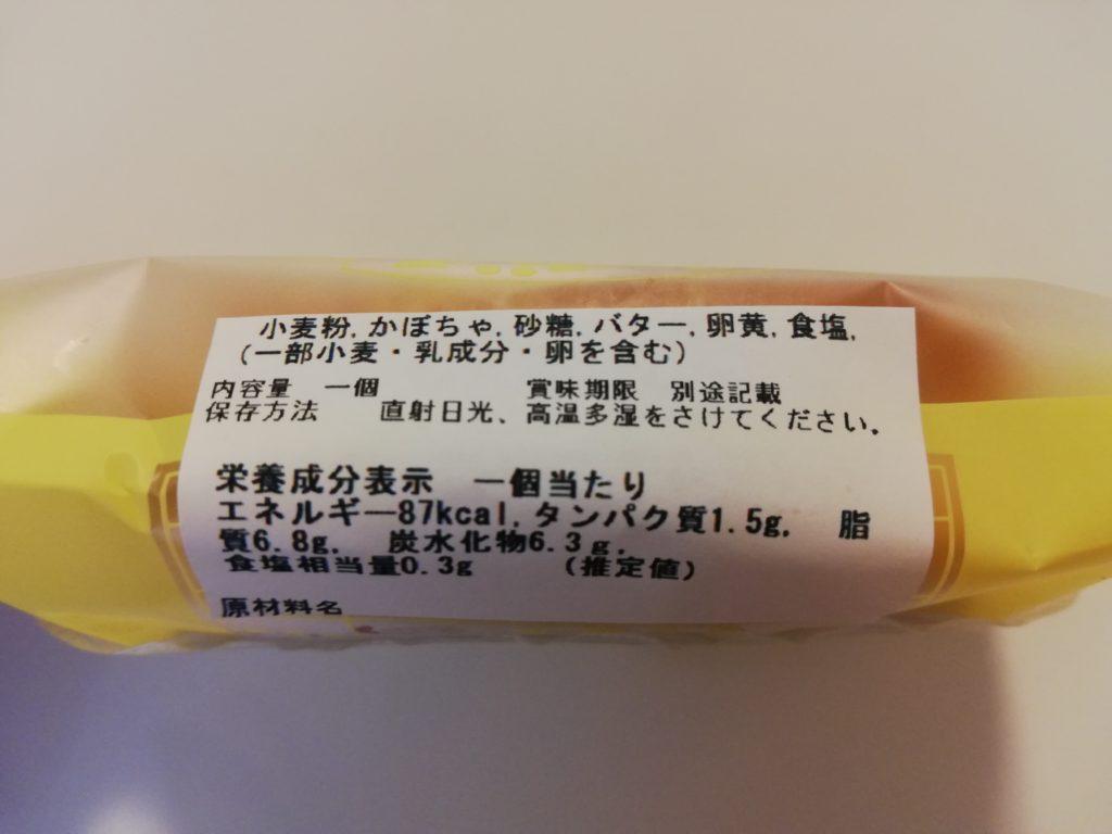 寒月堂 尾花沢市 カボチャパイ