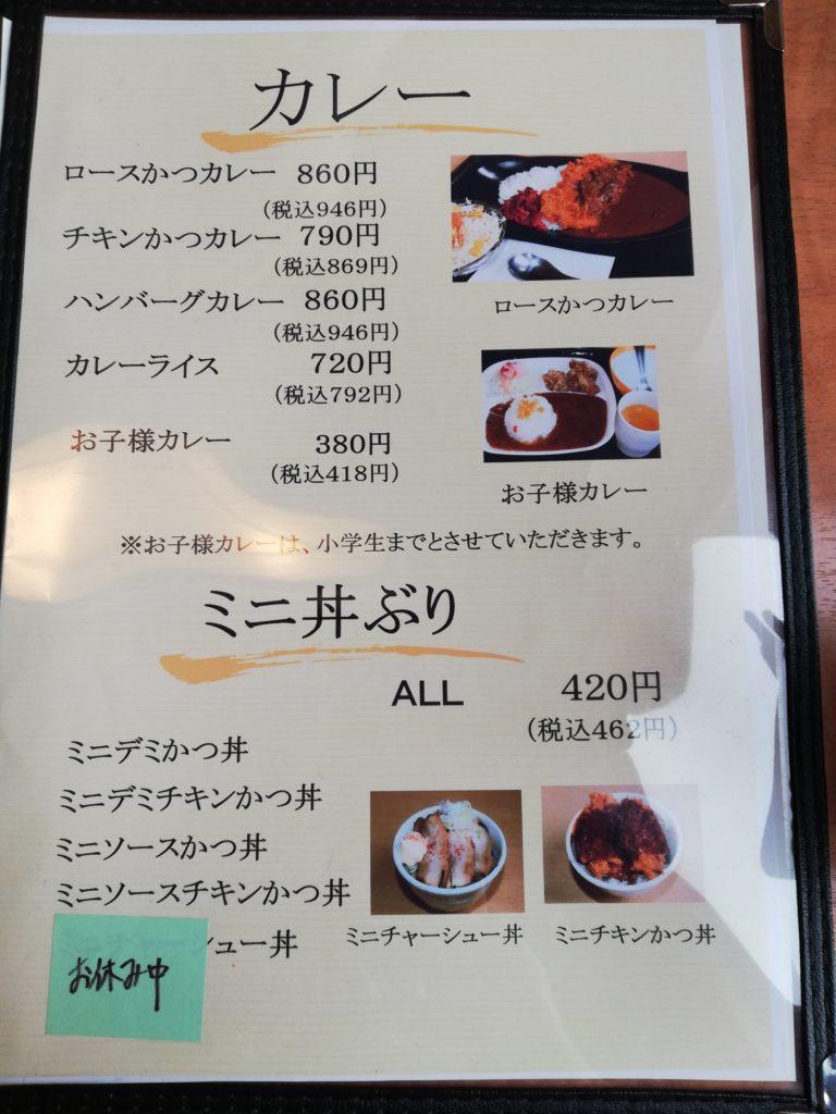 仁亭 山形市 定食屋 メニュー カレー ミニ丼ぶり