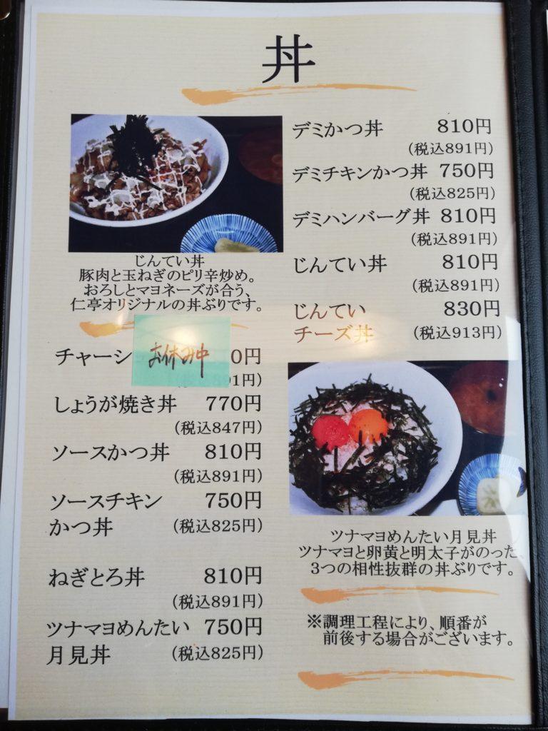 仁亭 山形市 定食屋 メニュー 丼