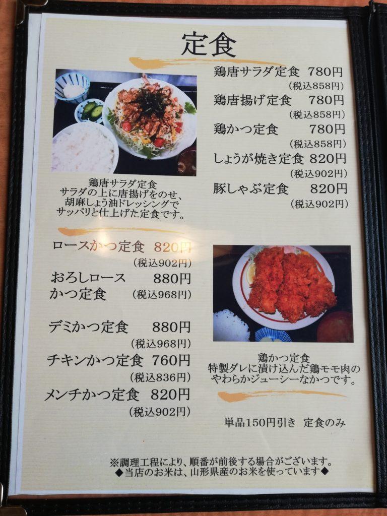 仁亭 山形市 定食屋 メニュー 定食