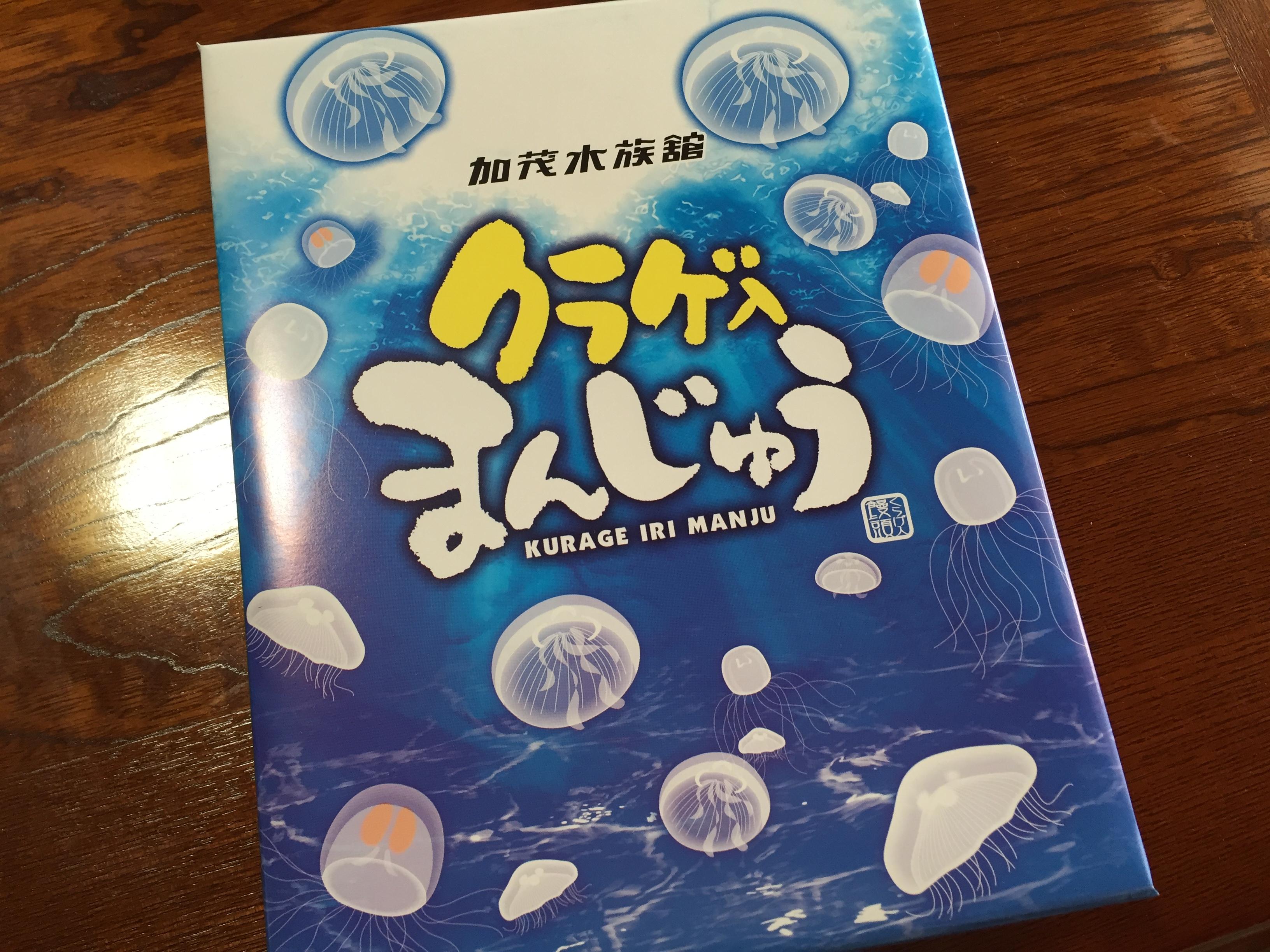 加茂水族館 お土産 クラゲ まんじゅう