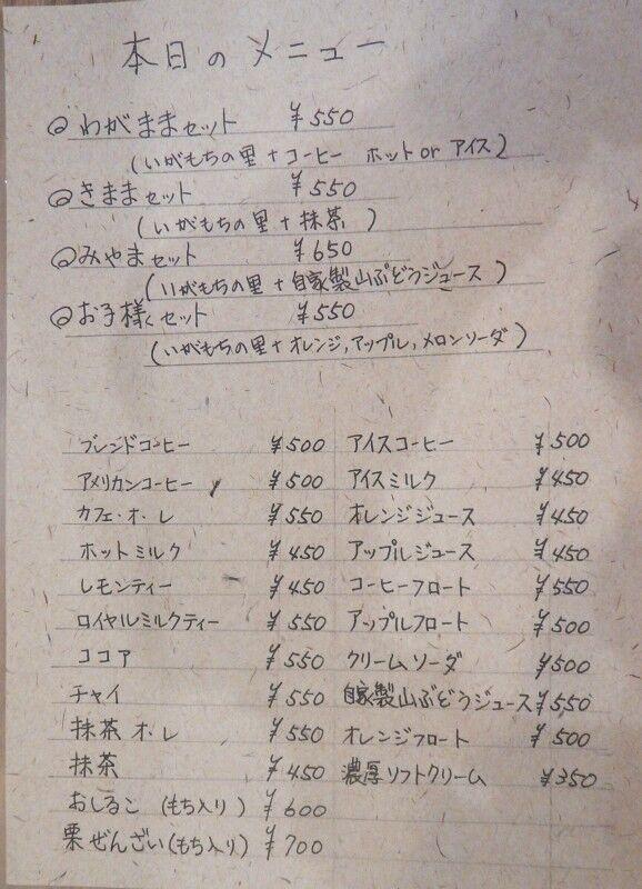 蔵王温泉 稲花餅の里さんべ メニュー