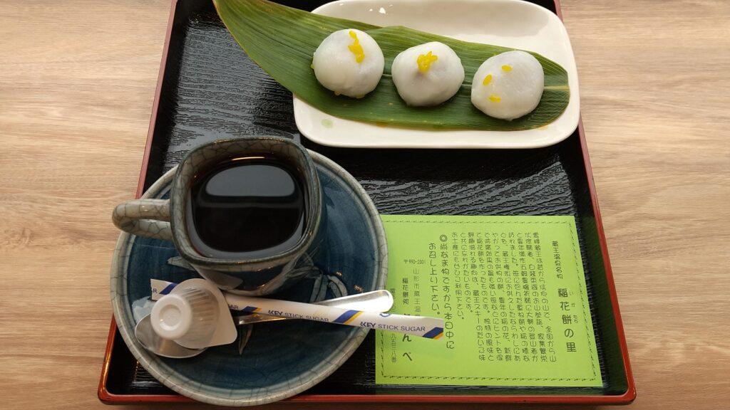 蔵王温泉 稲花餅の里さんべ わがままセット 稲花餅 ホットコーヒー