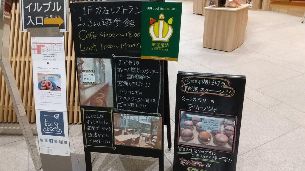 山形市 レストランILBLU(イルブル)遊学館